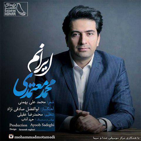 دانلود آهنگ محمد معتمدی بنام ایرانم