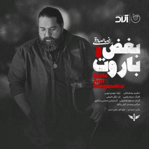 دانلود موزیک ویدیو رضا صادقی بنام بغضو باروت