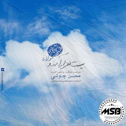 دانلود آهنگ محسن چاوشی بنام بیست هزار آرزو