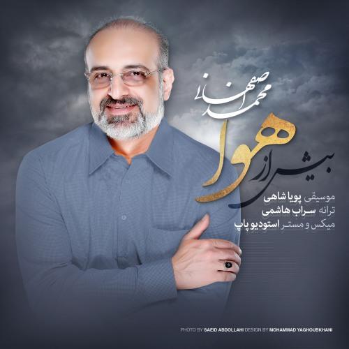 دانلود آهنگ محمد اصفهانی بنام بیش از هوا