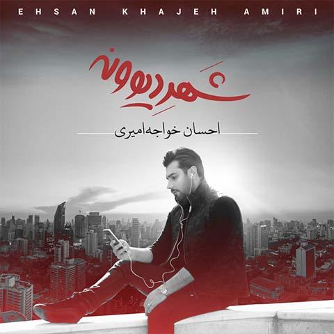 دانلود موزیک ویدیو احسان خواجه امیری بنام شهر دیوونه