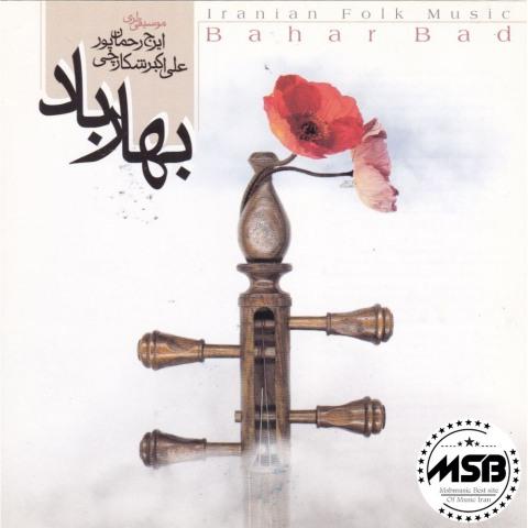 دانلود آلبوم ایرج رحمانپور بنام بهار باد