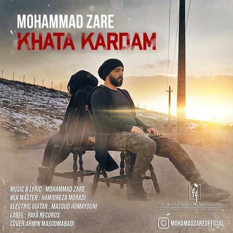 دانلود آهنگ محمد زارع بنام خطا کردم