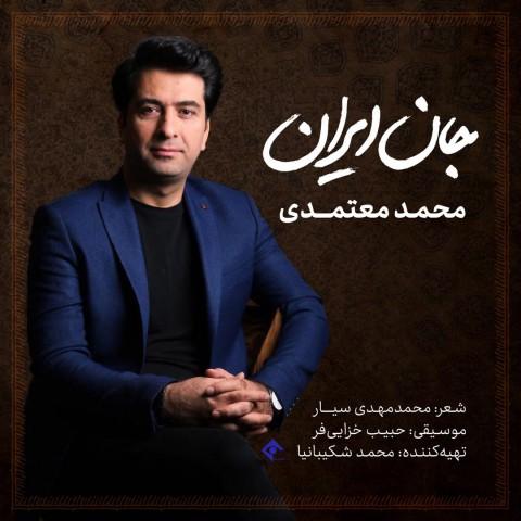 دانلود آهنگ محمد معتمدی بنام جان ایران