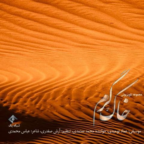 دانلود آهنگ محمد معتمدی بنام خاک گرم