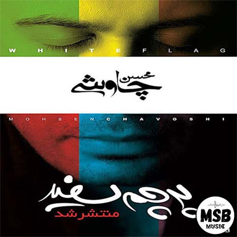 دانلود آلبوم محسن چاوشی بنام پرچم سفید