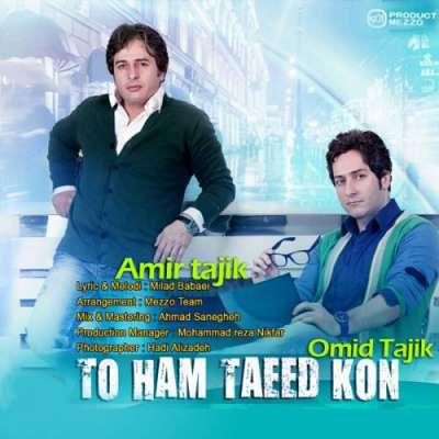 دانلود آهنگ امیر تاجیک بنام تو هم تایید کن