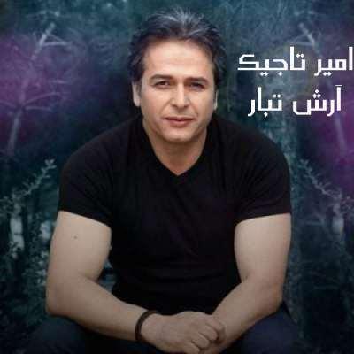 دانلود آهنگ امیر تاجیک بنام آرش تبار