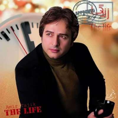 دانلود آهنگ امیر تاجیک بنام زندگی