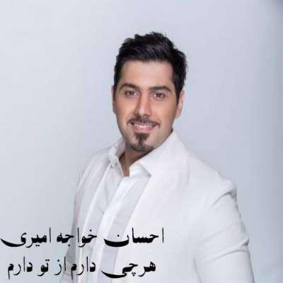 دانلود آهنگ احسان خواجه امیری بنام هرچه دارم از تو دارم