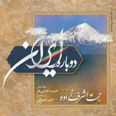 دانلود آهنگ حجت اشرف زاده بنام دوباره ایران