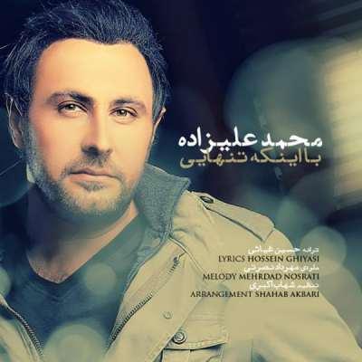 دانلود آهنگ محمد علیزاده بنام با اینکه تنهایی