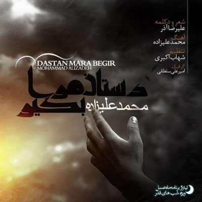 دانلود آهنگ محمد علیزاده بنام دستان مرا بگیر