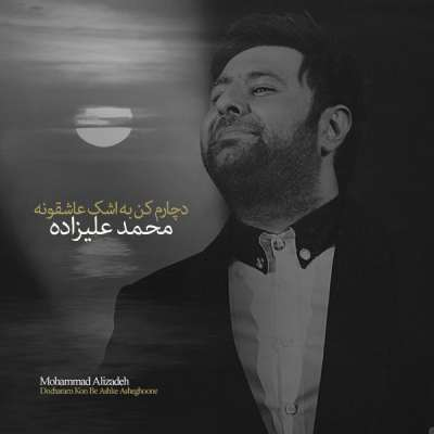 دانلود آهنگ محمد علیزاده بنام دچارم کن به اشک عاشقونه