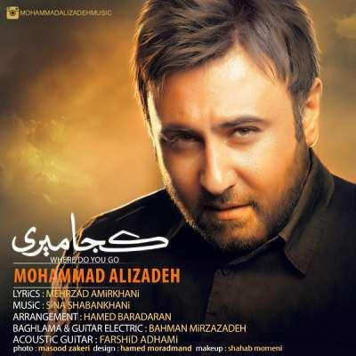 دانلود آهنگ محمد علیزاده بنام کجا میری