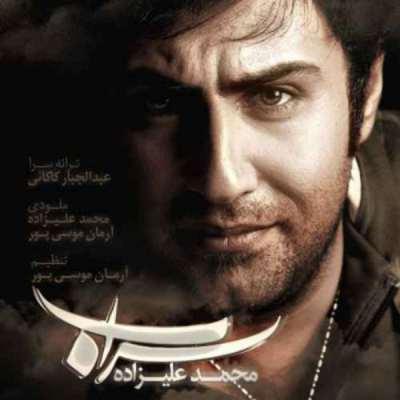 دانلود آهنگ محمد علیزاده بنام سراب