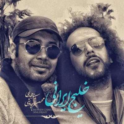 دانلود آهنگ محسن چاوشی و سینا حجازی بنام خلیج ایرانی