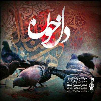 دانلود آهنگ محسن چاوشی بنام دلخون