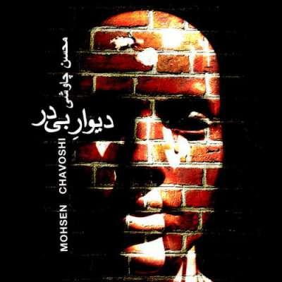 دانلود آهنگ محسن چاوشی بنام دیوار بی در