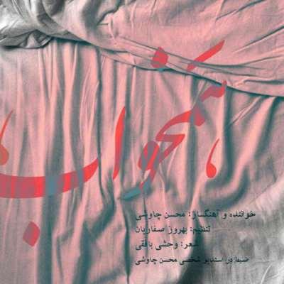 دانلود آهنگ محسن چاوشی بنام همخواب