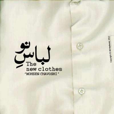دانلود آهنگ محسن چاوشی بنام لباس نو