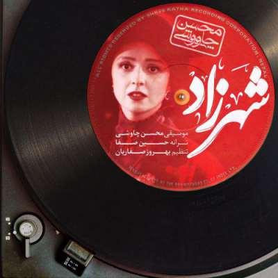 دانلود آهنگ محسن چاوشی بنام شهرزاد