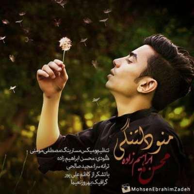 دانلود آهنگ محسن ابراهیم زاده بنام منو دلتنگی
