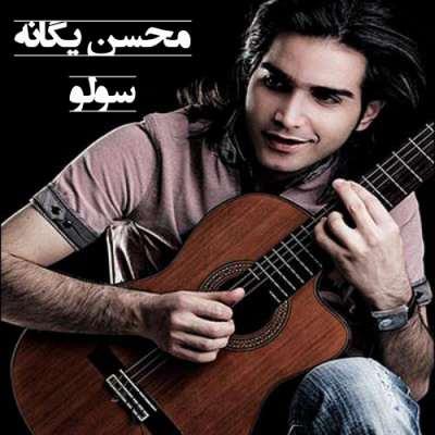 دانلود آهنگ بیکلام محسن یگانه بنام سولو
