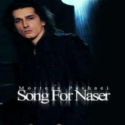 دانلود آهنگ مرتضی پاشایی بنام برای ناصر