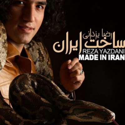 دانلود آهنگ رضا یزدانی بنام ساخت ایران