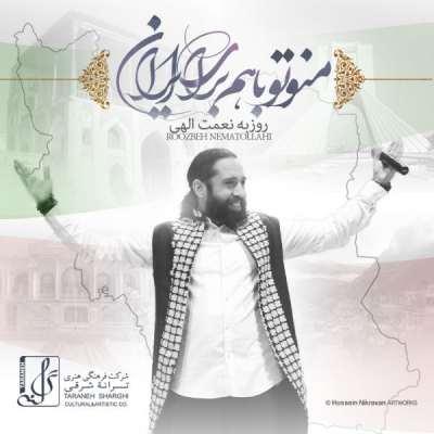 دانلود آهنگ روزبه نعمت الهی بنام من و تو باهم برای ایران