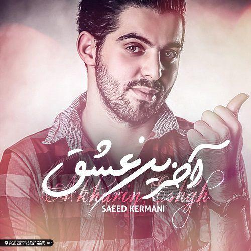 دانلود آهنگ سعید کرمانی بنام آخرین عشق