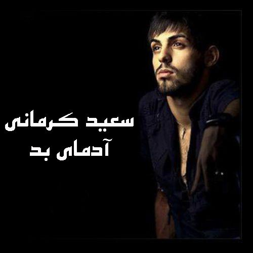 دانلود آهنگ سعید کرمانی بنام آدمای بد