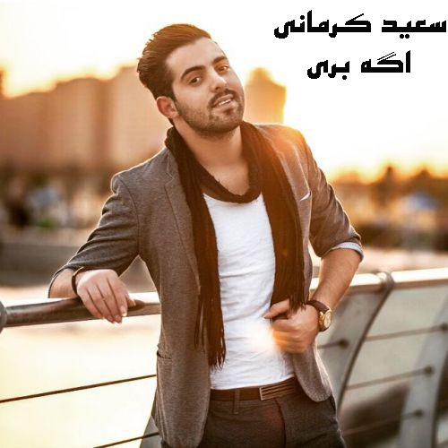 دانلود آهنگ سعید کرمانی بنام اگه بری