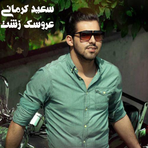 دانلود آهنگ سعید کرمانی بنام عروسک زشت