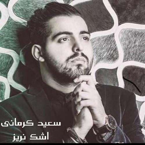 دانلود آهنگ سعید کرمانی بنام اشک نریز