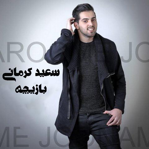 دانلود آهنگ سعید کرمانی بنام بازیچه