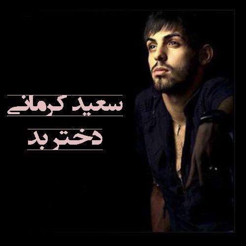 دانلود آهنگ سعید کرمانی بنام دختر بد