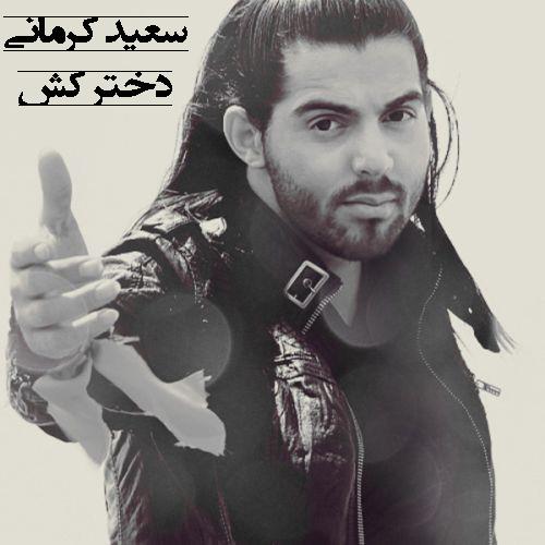 دانلود آهنگ سعید کرمانی بنام دخترکش