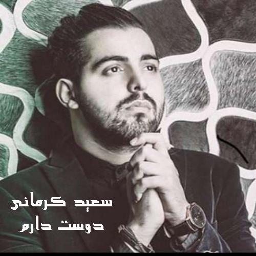 دانلود آهنگ سعید کرمانی بنام دوست دارم