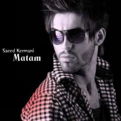 دانلود آهنگ سعید کرمانی بنام ماتم