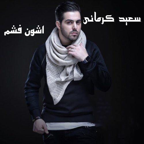 دانلود ریمیکس سعید کرمانی بنام اوشون فشم