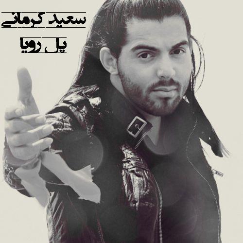 دانلود آهنگ سعید کرمانی بنام پل رویا