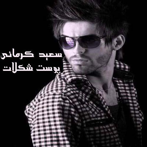 دانلود آهنگ سعید کرمانی بنام پوست شکلات