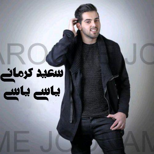 دانلود آهنگ سعید کرمانی بنام تک تک