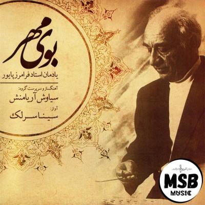 دانلود آلبوم سینا سرلک بنام بوی مهر