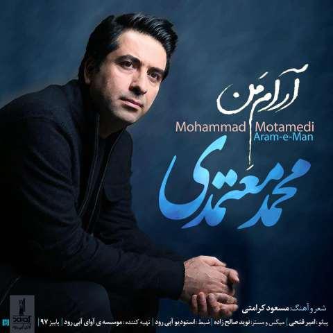 دانلود آهنگ محمد معتمدی بنام آرام من