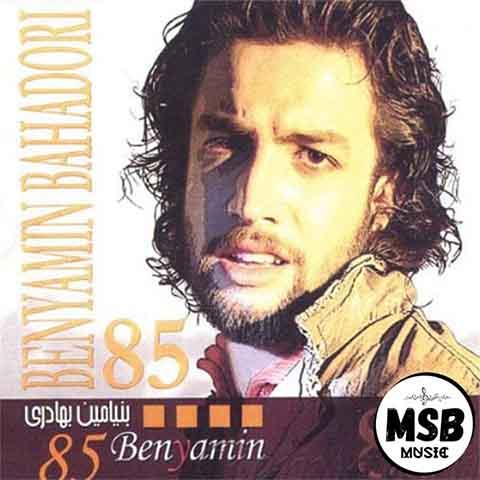 دانلود آلبوم بنیامین بهادری بنام ۸۵