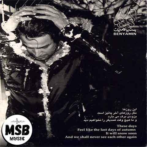 دانلود آلبوم بنیامین بهادری بنام ۸۸