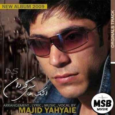 دانلود آلبوم مجید یحیایی بنام اشکای سرگردون